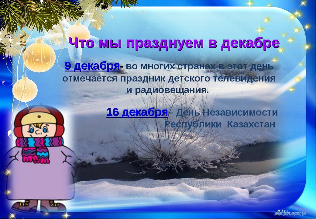 Что мы празднуем в декабре 9 декабря- во многих странах в этот день отмечает...