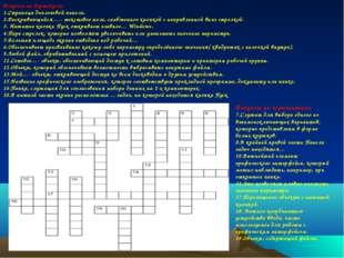 Вопросы по горизонтали: 7.Служит для выбора одного из взаимоисключающих вариа