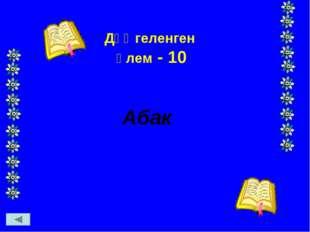 Дөңгеленген әлем - 10 Абак