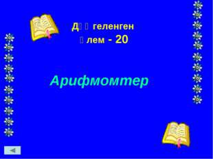 Дөңгеленген әлем - 20 Арифмомтер