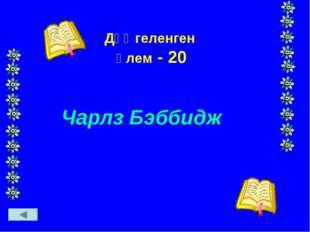 Дөңгеленген әлем - 20 Чарлз Бэббидж