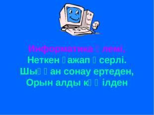 Информатика әлемі, Неткен ғажап әсерлі. Шыққан сонау ертеден, Орын алды көңіл