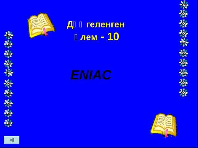 Дөңгеленген әлем - 10 ENIAC