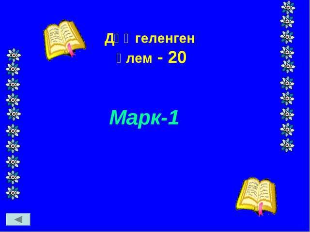 Дөңгеленген әлем - 20 Марк-1