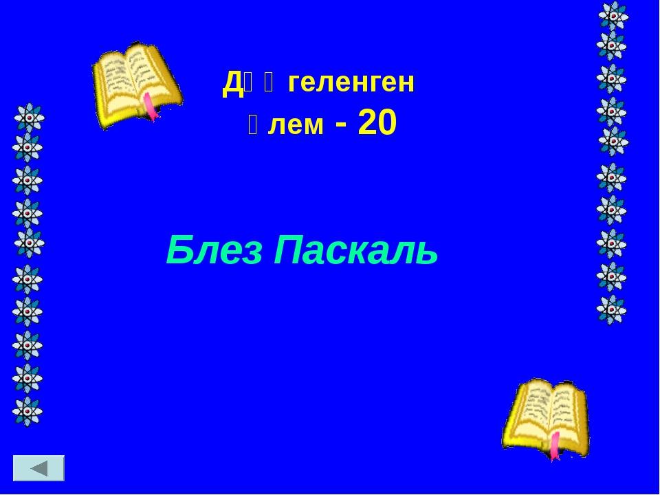 Дөңгеленген әлем - 20 Блез Паскаль