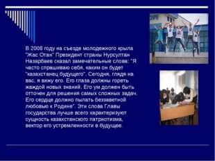 """В 2008 году на съезде молодежного крыла """"Жас Отан"""" Президент страны Нурсултан"""