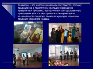 Казахстан – это многонациональное государство, поэтому традиционно в Каратаус