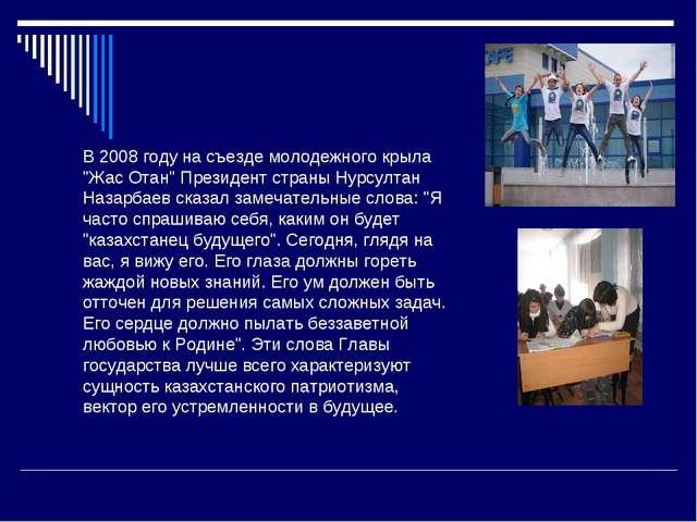 """В 2008 году на съезде молодежного крыла """"Жас Отан"""" Президент страны Нурсултан..."""