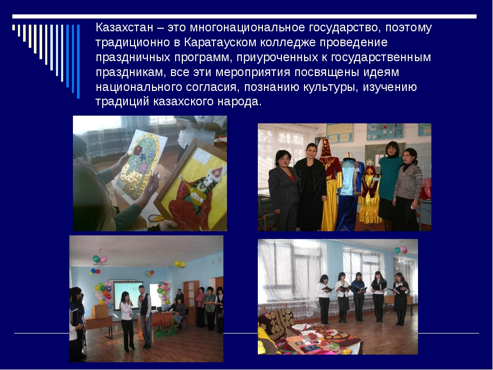 Казахстан – это многонациональное государство, поэтому традиционно в Каратаус...