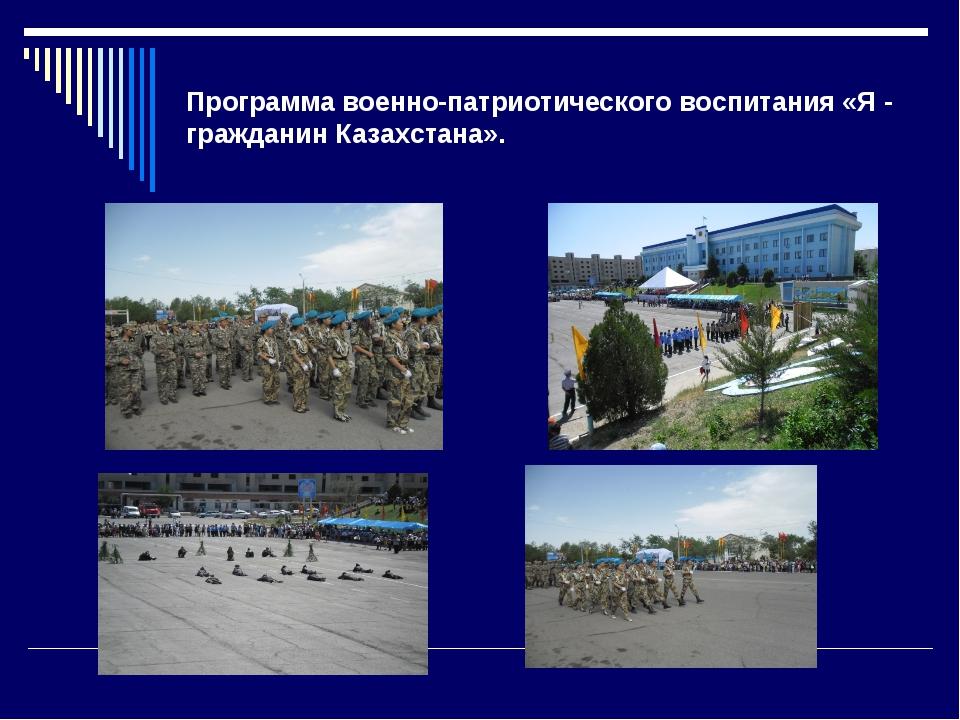 Программа военно-патриотического воспитания «Я - гражданин Казахстана».