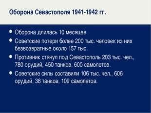 Оборона Севастополя 1941-1942 гг. Оборона длилась 10 месяцев Советские потери