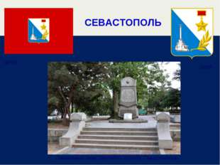 СЕВАСТОПОЛЬ флаг герб Памятный знак закладки города Севастополь