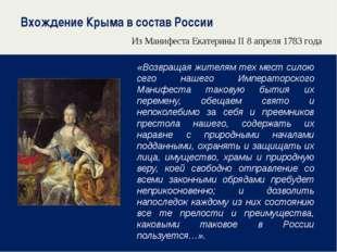 Вхождение Крыма в состав России «Возвращая жителям тех мест силою сего наше