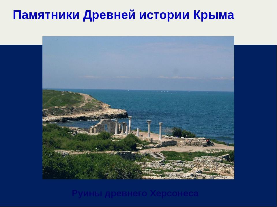 Памятники Древней истории Крыма Руины древнего Херсонеса