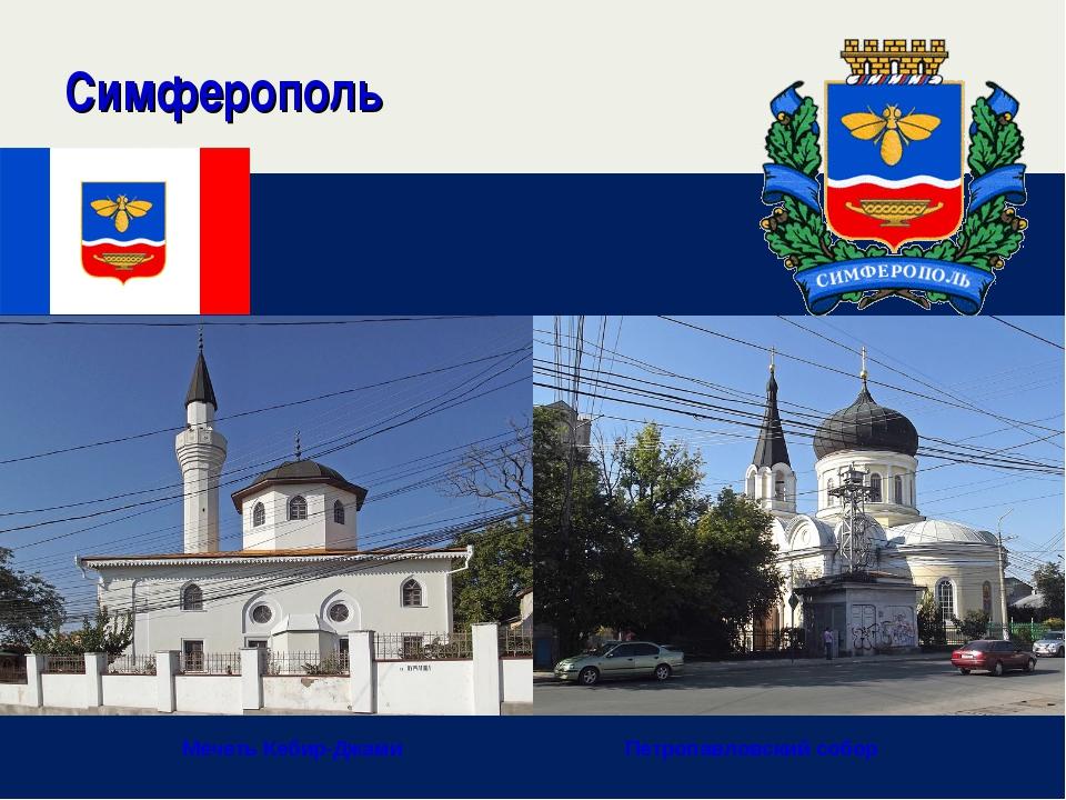 Симферополь Мечеть Кебир-Джами Петропавловский собор
