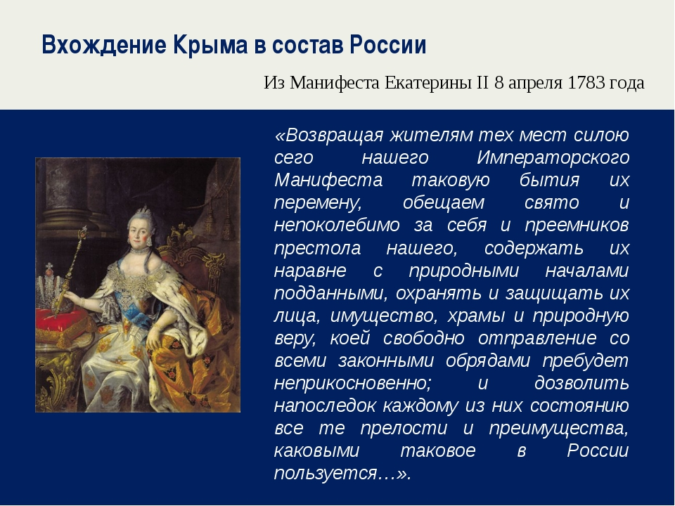 Вхождение Крыма в состав России «Возвращая жителям тех мест силою сего наше...