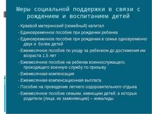 Меры социальной поддержки в связи с рождением и воспитанием детей - Краевой м