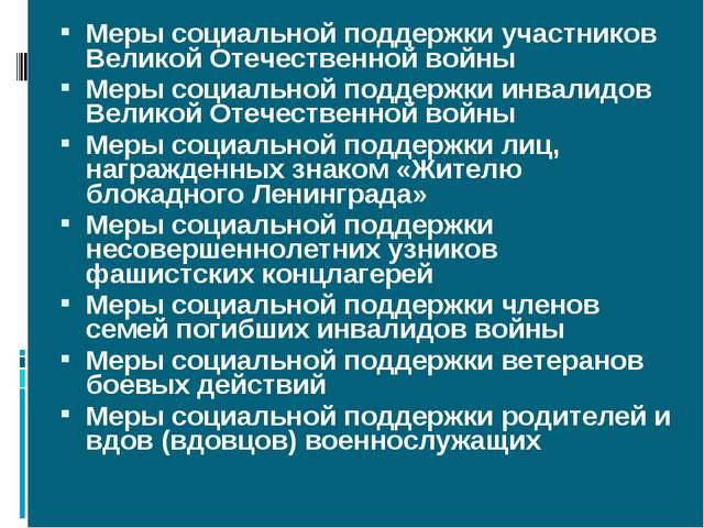 Меры социальной поддержки участников Великой Отечественной войны Меры социаль...