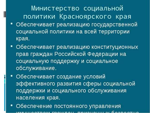 Министерство социальной политики Красноярского края Обеспечивает реализацию г...