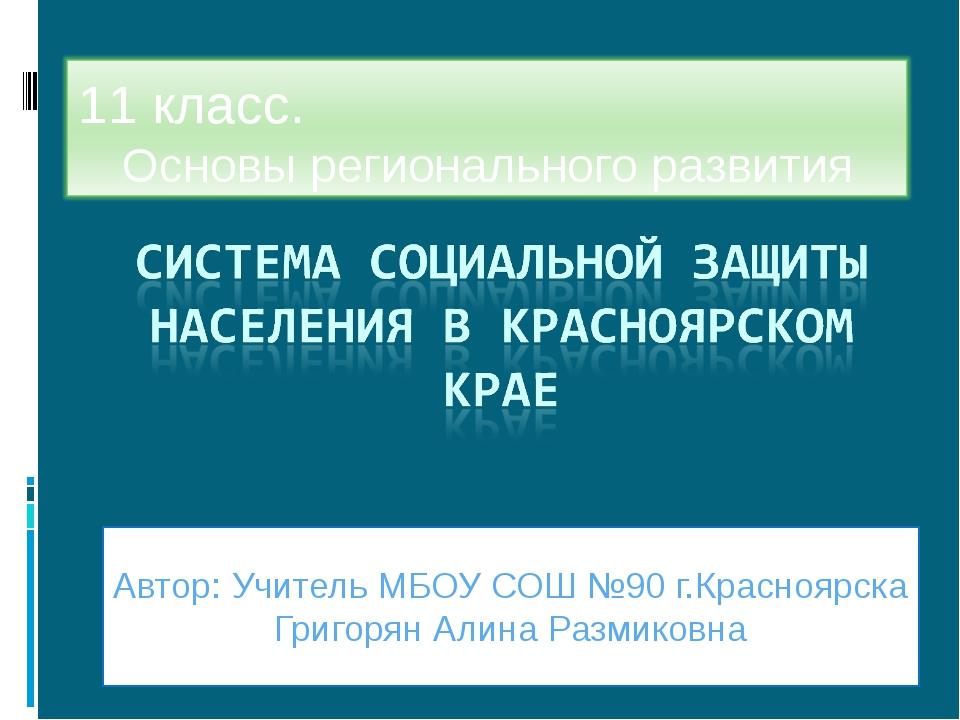 Автор: Учитель МБОУ СОШ №90 г.Красноярска Григорян Алина Размиковна