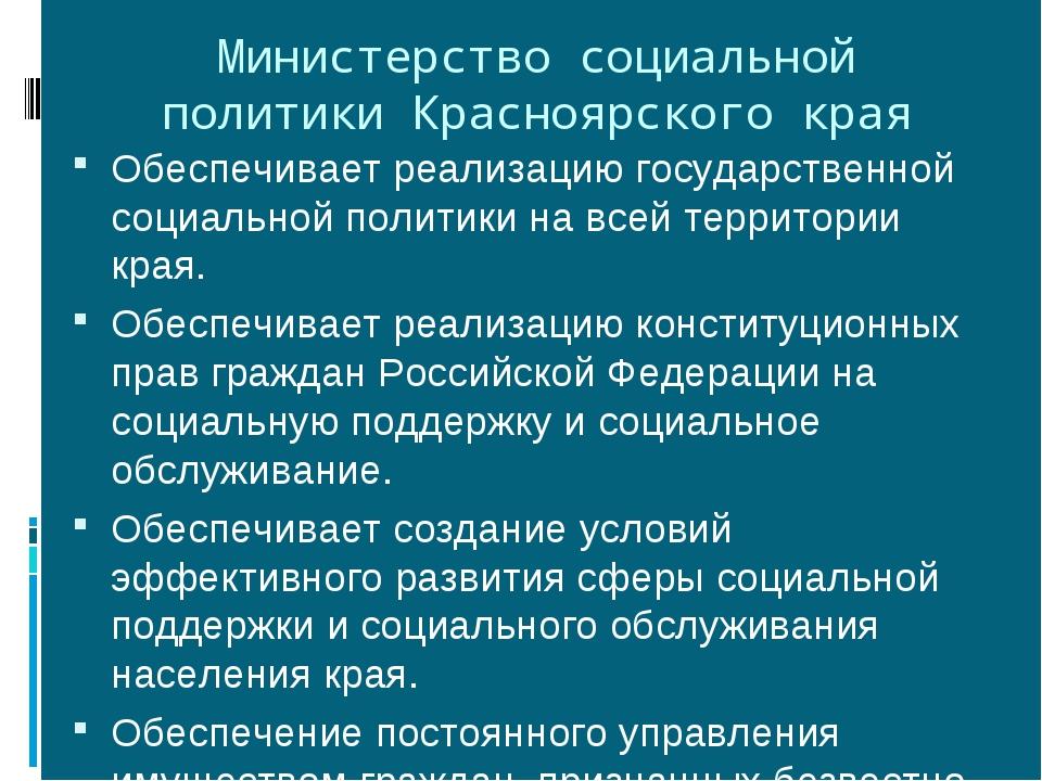 Проблемы населения красноярского края