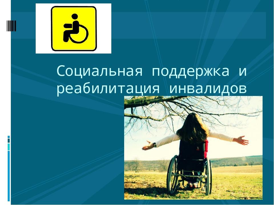 Социальная поддержка и реабилитация инвалидов