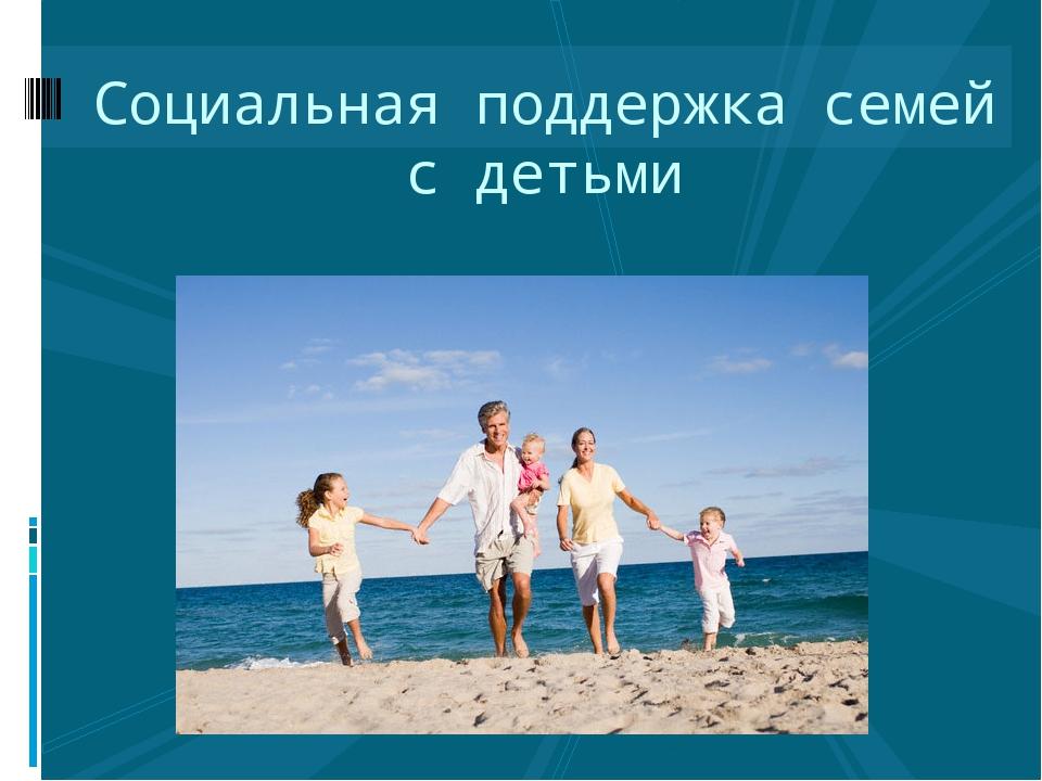 Социальная поддержка семей с детьми
