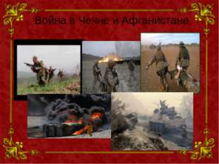 Война в Чечне и Афганистане