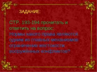 ЗАДАНИЕ: СТР. 193-194 прочитать и ответить на вопрос: Нормы какого права явля