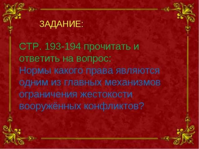 ЗАДАНИЕ: СТР. 193-194 прочитать и ответить на вопрос: Нормы какого права явля...