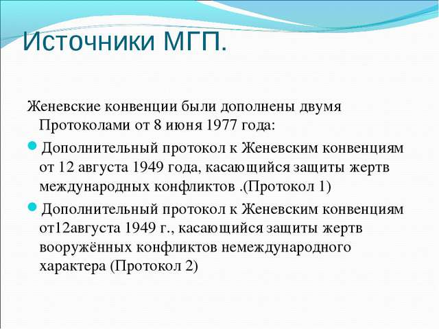 Основными документами международного гуманитарного права являются четыре женевских конвенции от 12 августа 1949 г