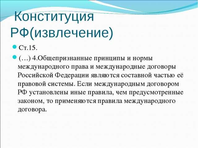 Ст.15. (…) 4.Общепризнанные принципы и нормы международного права и междунаро...