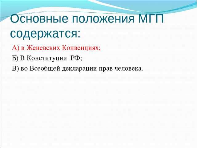 А) в Женевских Конвенциях; Б) В Конституции РФ; В) во Всеобщей декларации пра...