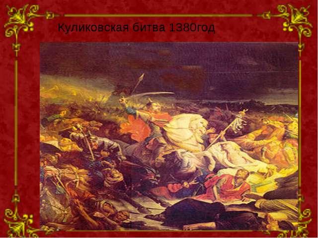 Куликовская битва 1380год