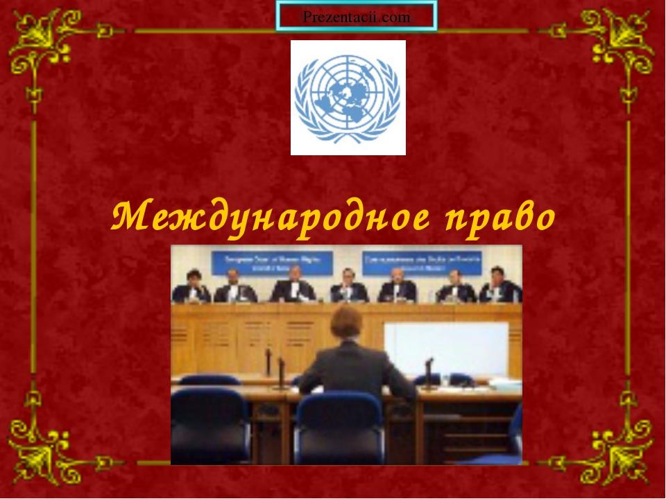 Международное право человека