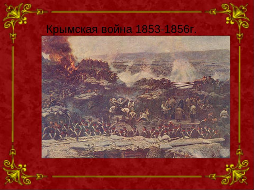 Крымская война 1853-1856г.