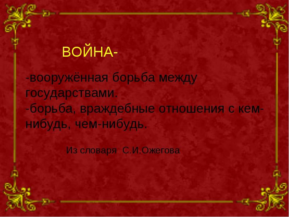 -вооружённая борьба между государствами. -борьба, враждебные отношения с кем...