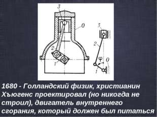 1680 - Голландский физик, христианин Хъюгенс проектировал (но никогда не стро