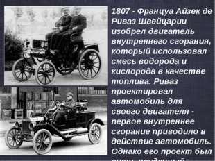 1807 - Француа Айзек де Риваз Швейцарии изобрел двигатель внутреннего сгорани