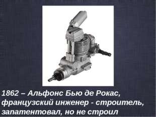 1862 – Альфонс Бью де Рокас, французский инженер - строитель, запатентовал, н