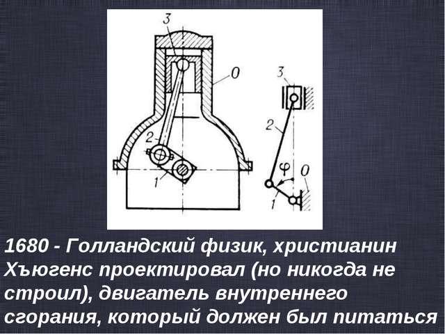 1680 - Голландский физик, христианин Хъюгенс проектировал (но никогда не стро...