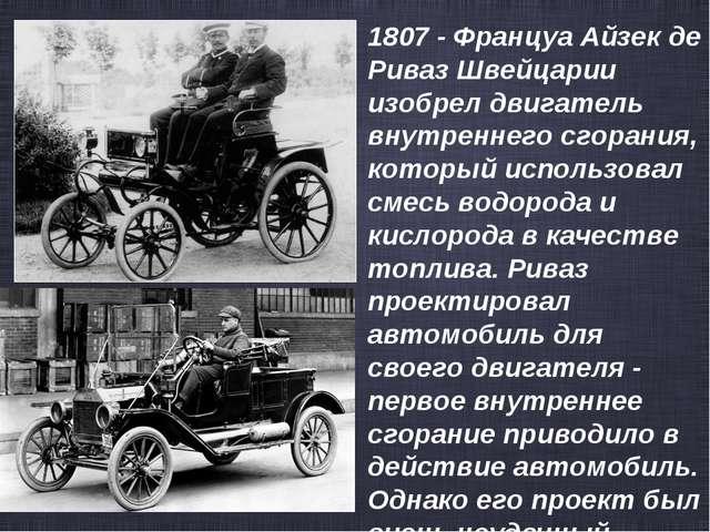 1807 - Француа Айзек де Риваз Швейцарии изобрел двигатель внутреннего сгорани...