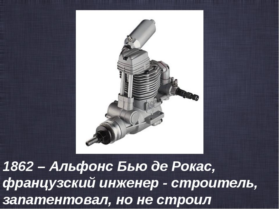 1862 – Альфонс Бью де Рокас, французский инженер - строитель, запатентовал, н...