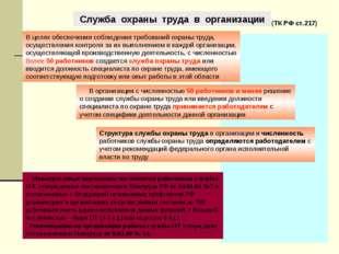 Служба охраны труда в организации В целях обеспечения соблюдения требований о
