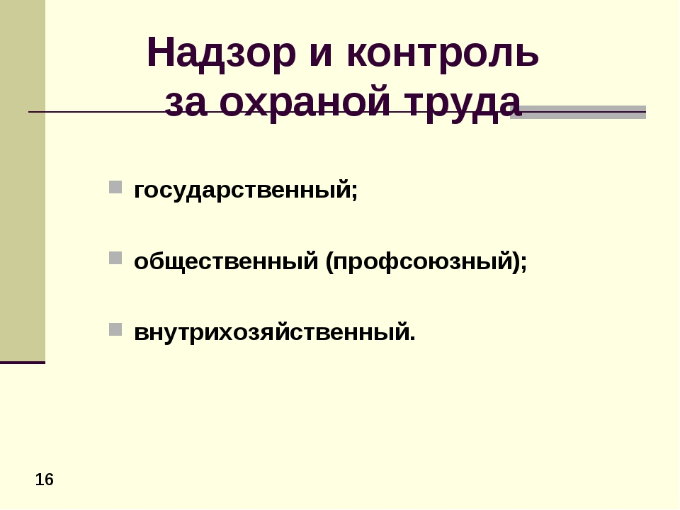 государственный; общественный (профсоюзный); внутрихозяйственный. 16 Надзор и...