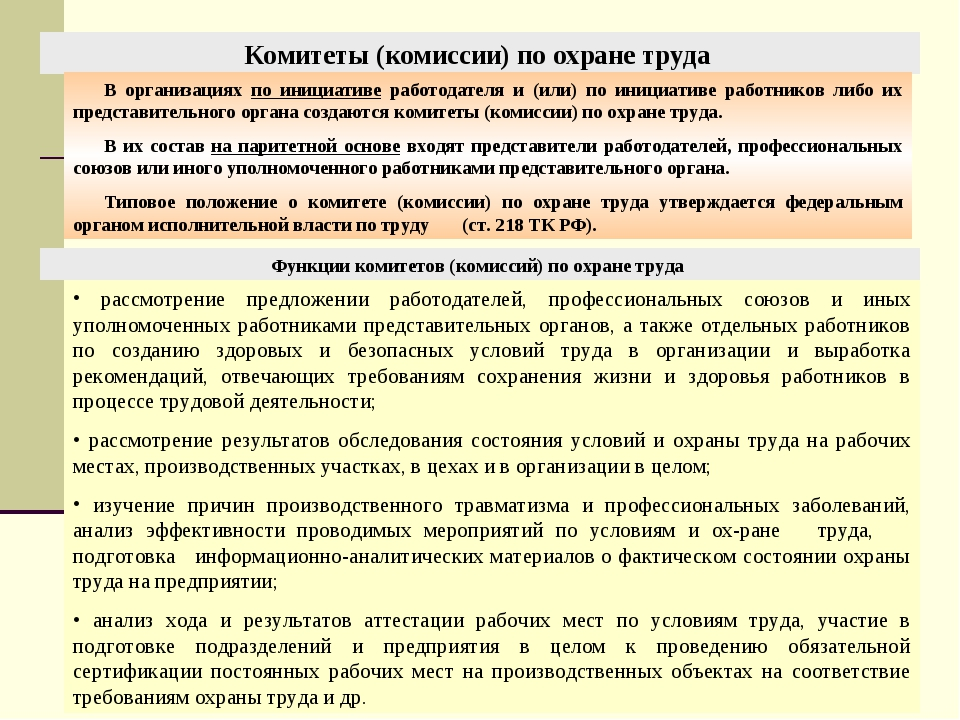 Комитеты (комиссии) по охране труда В организациях по инициативе работодателя...