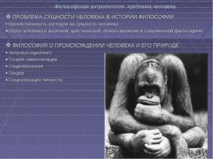 Философская антропология: проблема человека ПРОБЛЕМА СУЩНОСТИ ЧЕЛОВЕКА В ИСТ