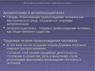 Философская антропология: проблема человека Антропогенез и антропосоциогенез