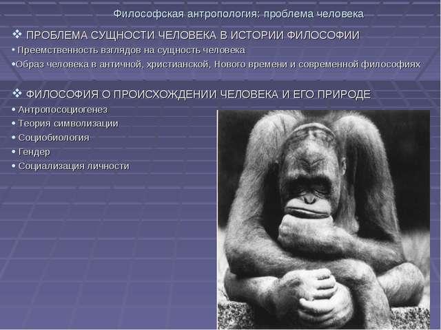 Философская антропология: проблема человека ПРОБЛЕМА СУЩНОСТИ ЧЕЛОВЕКА В ИСТ...