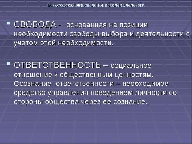 Философская антропология: проблема человека СВОБОДА - основанная на позиции н...
